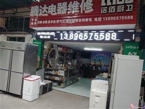出售二手空调、冰箱、洗衣机、液晶电视机、等生活家电