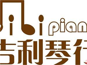 合肥吉利琴行分享弹钢琴的孩子在想什么呢