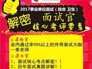 2017烟台事业单位面试冲刺协议/封闭课程7天7晚