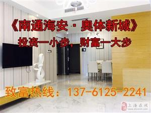 南通海安奥体新城尚府邀您做房东