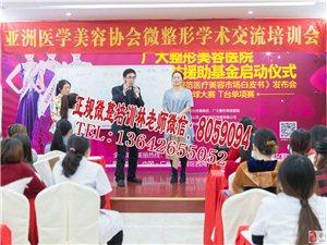廣州正規微整形培訓學校
