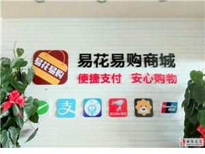 易花易購中國第一家集眾多知名支付通道