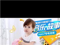出售婴儿摇摇马