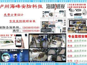 瀘州海峰科技十年專注專業安防監控系統安裝及維護