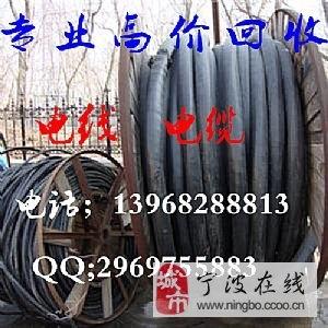 宁波镇海回收公司废电线电缆,江北区回收废旧电线电缆