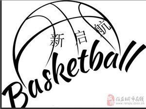 新啟航籃球訓練營火熱招生