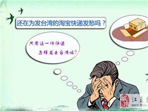 台湾集运-卡菲斯国际热线:075536956009