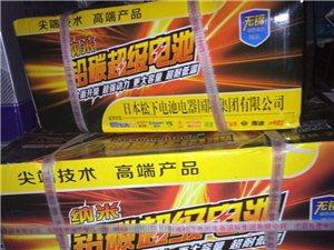 电车电池低价出售全新松下电动车电池