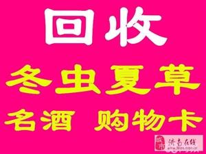 济南上门高价礼品回收(烟酒、海参、冬虫夏草、阿胶)