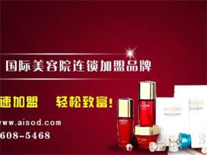 【艾斯欧迪美容院加盟】上海美容院管理制度哪家好?