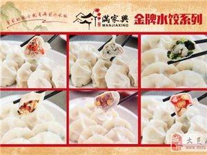 美味多金,满家兴水饺强势席卷餐饮市场