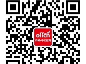 5月9日 洮南省考面试技巧点拨课开课了
