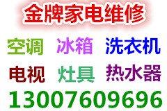 郑州中原区家电维修回收社区便民服务中心