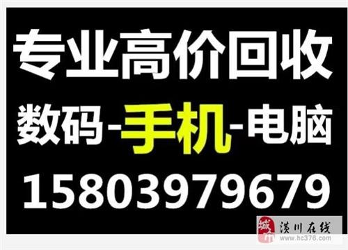 潢川县区高价上门回收手机电脑单反相机笔记本电脑