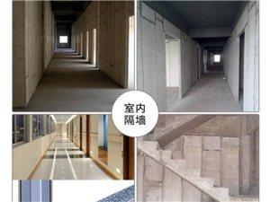 生產銷售高層建筑專用隔墻板