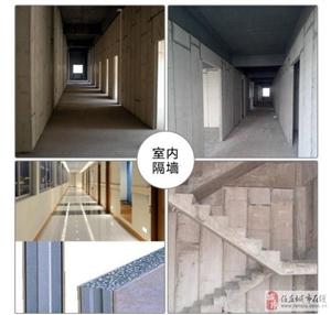 生产销售高层建筑专用隔墙板