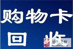 全济南最高价格回收购物卡13969136192