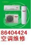 南京鼓楼区维修空调技术比较好的空调维修商?#24515;?#23478;