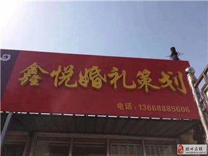 鑫悦婚礼策划正式开业承接跟妆主持摄像录像婚车等