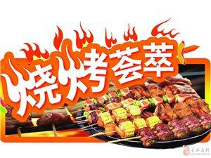 第2届烧烤篝火晚会,约起!
