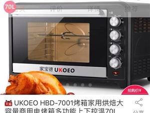 烤箱烘焙家用商用71升UKOEOHBD-7001