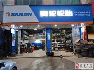 信丰县出售米其林轮胎205/55R16XM2