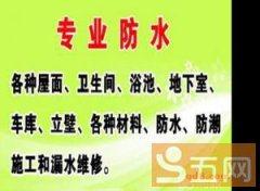 南昌專業防水補漏公司 南昌做屋頂防水 南昌陽臺防水