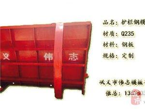 供應鋼模板護欄模板橋梁模板