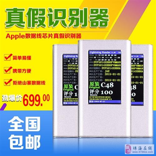 Lightning识别器银盒子精准测试仪苹果iP
