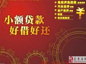 南京玄武新街口商業貸款 個人消費貸款 均當天放款