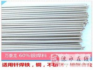 非环保45%银焊条/焊不锈钢45%银焊条/焊铁银焊