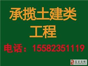 【房屋建筑】城武工程建筑隊15582351119