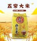 常年销售自产稻花香米