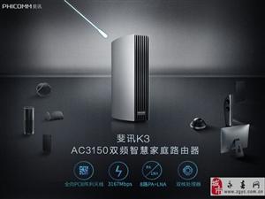 斐讯K3AC3150双核双频全千兆高端无线路由器