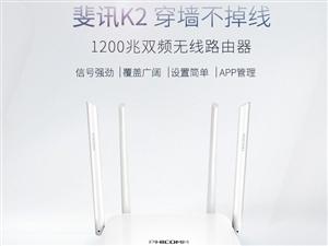 斐讯K21200M智能双频无线路由器WIFI穿墙