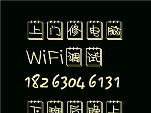 #技能服务#上门维修电脑网络WiFi调试VLAN划分