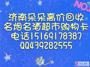 济南最高价回收贵和购物卡15169178387