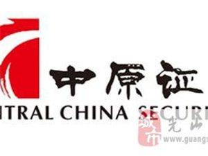光山县−−-证券、期货开户,两融、创业板开通。