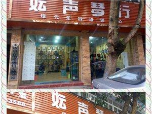 重慶大足妘聲琴行現代樂器培訓中心
