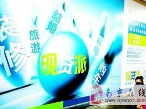 南京棲霞馬群消費貸款 商業貸款辦理 銀行渠道下款快