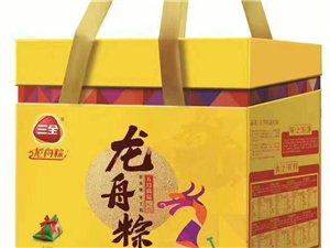 三全·思念·倍儿鲜等各种粽子团购进行中