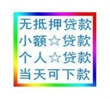 南京秦淮夫子廟1-50萬小額貸款 差錢就來 表煩