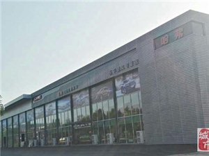 樂平哈弗4S店成立了