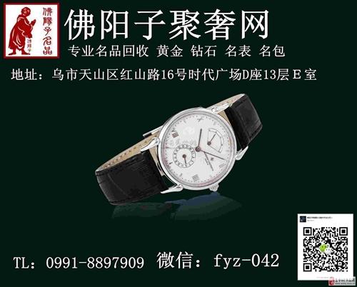 乌市周边那里有回收江诗丹顿手表的地方