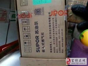 苏泊尔全新燃气灶,买的时候560