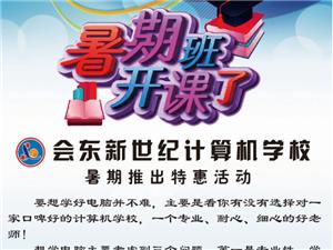 会东县新世纪计算机学校2017暑期班开始招生报名啦