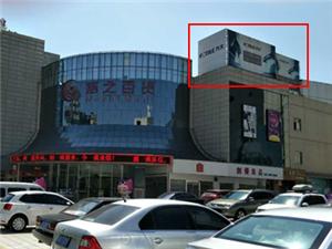 汉中格之百货正门停车场楼顶大牌广告位招租