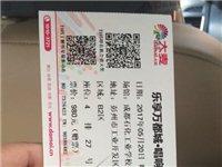 万都城2017-05-20演唱会门票