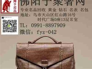 二手葆蝶家包包回收乌市奢侈品回收