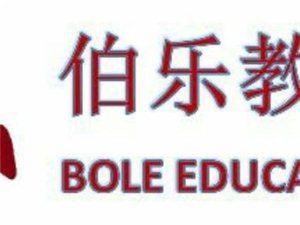 武汉伯乐教育
